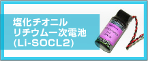 塩化チオニルリチウム一次電池(Li-SOCL2)