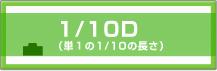1/10D (単1の1/10の長さ)