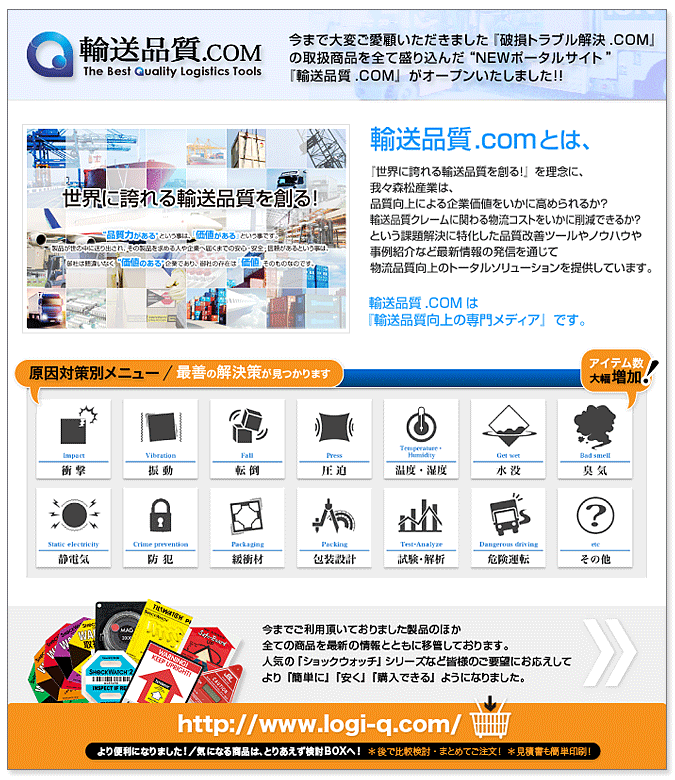 """輸送品質.com:""""輸送・破損トラブル!""""のお悩み解決サイト!安全輸送・未然に対策!"""
