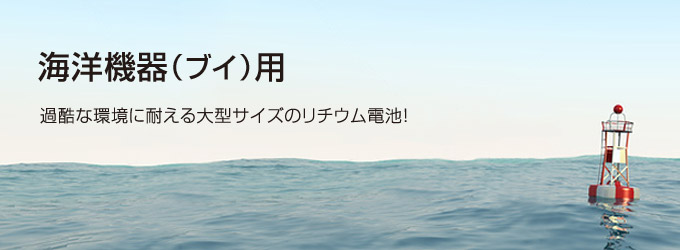 海洋機器(ブイ)用