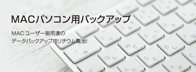 MACパソコン用バックアップ